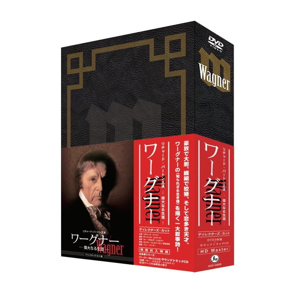 DVD ワーグナー/偉大なる生涯 ディレクターズ・カット IVCF-5569「他の商品と同梱不可/北海道、沖縄、離島別途送料」