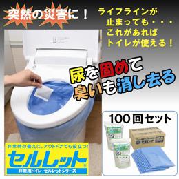 <欠品中 予約順>☆後藤 非常用トイレ「セルレット業務用100回分  袋付き 870238
