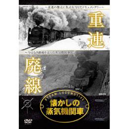 沖縄 離島別途送料 メーカー欠品完売時はご容赦下さい 買収 ☆懐かしの蒸気機関車 重連 廃線 DVD 新作通販
