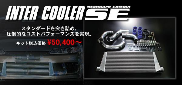 BLITZ ブリッツ インタークーラーSE TYPE KS (3層幅タイプ) code23120 トヨタ ソアラ 91/05-96/08 JZZ30 1JZ-GTE Twin Turbo用