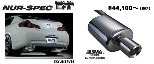 BLITZ ブリッツ ニュルスペックマフラー NUR-DT code67652 トヨタ ヴェルファイア 08/05- DBA- GGH20W 2GR-FE 3.5V,3.5X用 【NFR店】
