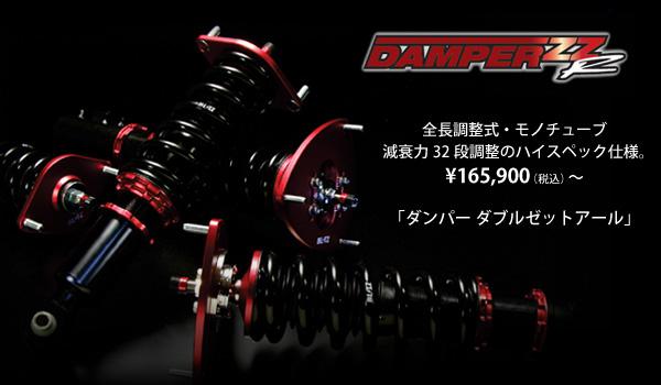 BLITZ ブリッツ 車高調キット DAMPER ZZ-R code92413 トヨタ MR-・ 91/12- SW20 3S-GTE I型取付不可