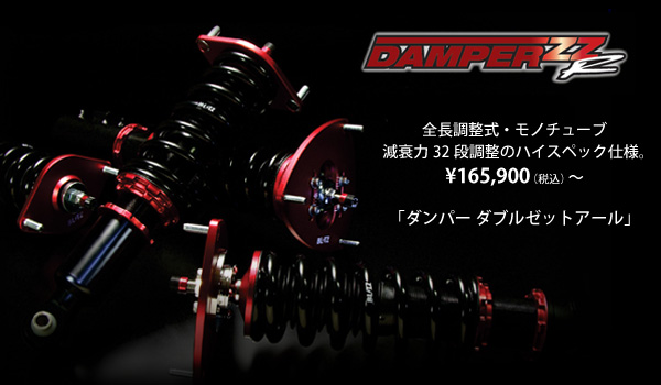 BLITZ ブリッツ 車高調キット DAMPER ZZ-R code92799 スバル レガシィツーリングワゴン 03/05-09/05 BP5 EJ20 Turbo