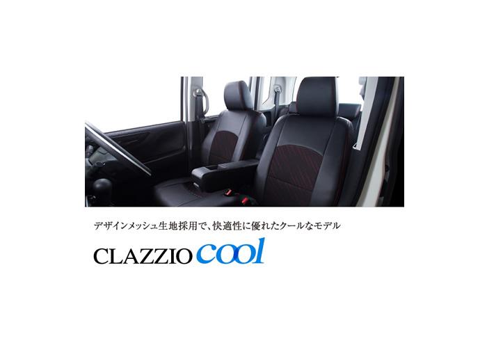 Clazzio クラッツィオ シートカバー Clazzio Cool トヨタ シエンタ(福祉車両・助手席回転チルトシート車) 品番:ET-1617