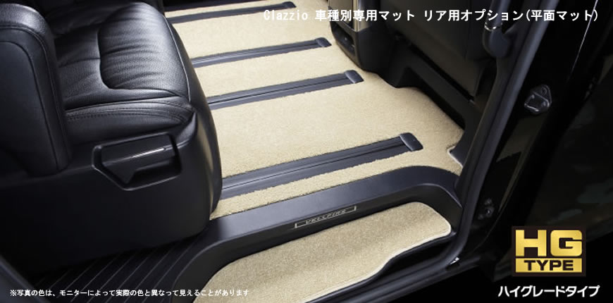 Clazzio クラッツィオ 車種別専用 リア用平面フロアマット ハイグレードタイプ トヨタ アルファード 品番:ET-1500-02