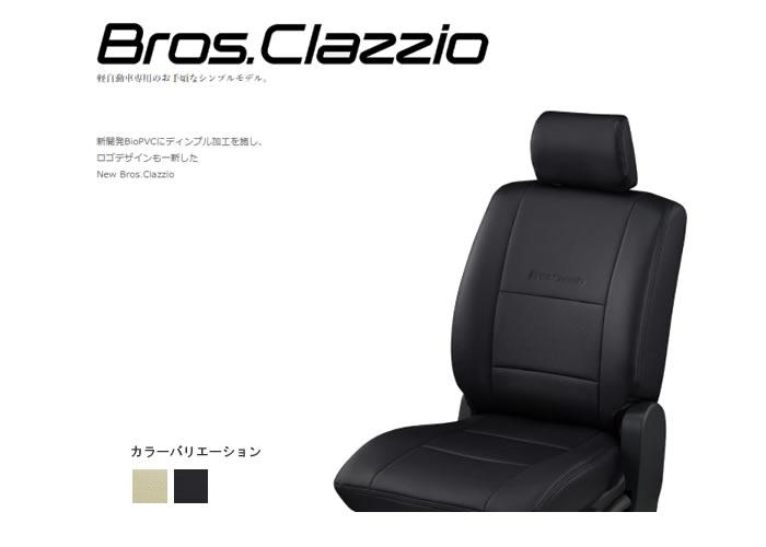 Clazzio クラッツィオ シートカバー 新Bros Clazzio スズキ ジムニー シエラ 品番:ES-6015
