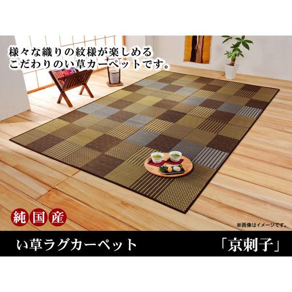 ◇純国産 袋織い草ラグカーペット 『京刺子』 ベージュ 約191×250cm※他の商品と同梱不可