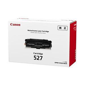 ◇【純正品】 キヤノン(Canon) トナーカートリッジ ブラック 型番:カートリッジ527 印字枚数:15000枚 単位:1個※他の商品と同梱不可