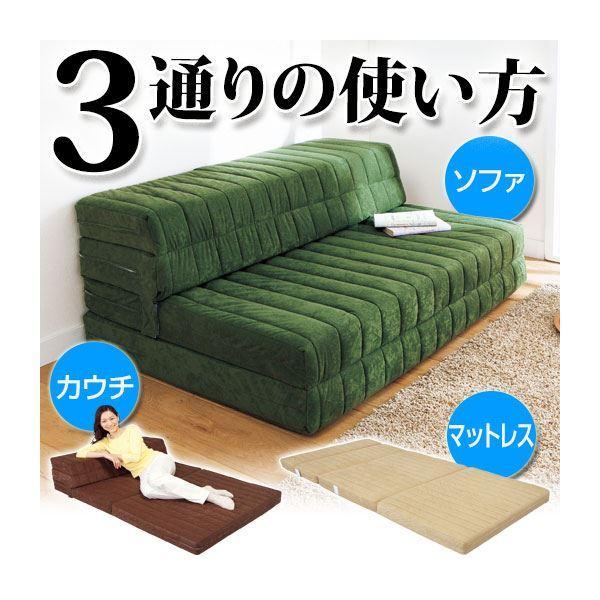 ◇3通りの使い方ができるマットレス 【3: ダブルサイズ】 スウェード調 グリーン(緑)※他の商品と同梱不可
