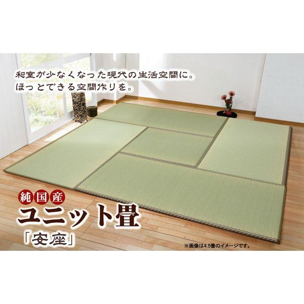 ◇純国産(日本製) ユニット畳 『安座』 88×176×2.2cm(2枚1セット)※他の商品と同梱不可