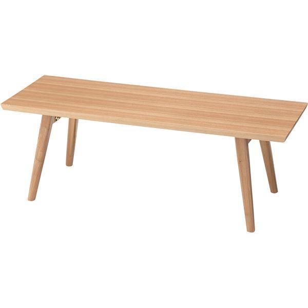 ◇折りたたみ式 テーブル(エダ フォールディングテーブル) 長方形 木製 HOT-544NA ※他の商品と同梱不可
