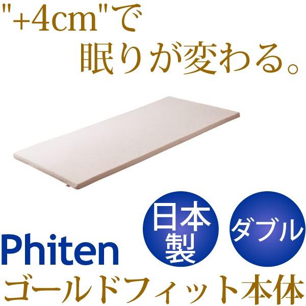 ◇ファイテン 星のやすらぎ ゴールドフィット ダブル YO501088 【日本製】※他の商品と同梱不可