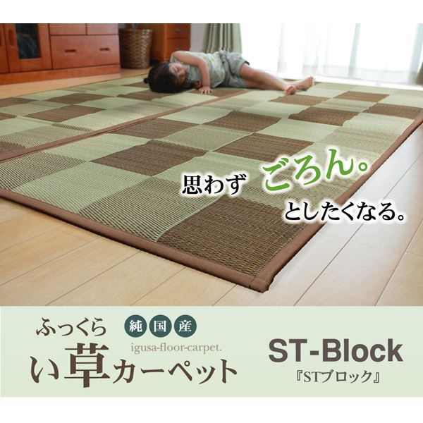 ◇純国産 い草花ござ 『STブロック』 ブラウン 江戸間3畳(約174×261cm)(裏:ソフトテック15mm)※他の商品と同梱不可