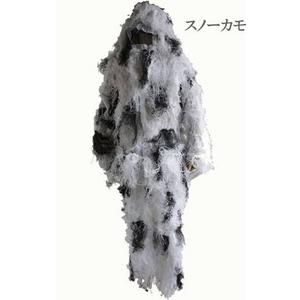 ◇スナイパーギリースーツ スノー カモフラージュ※他の商品と同梱不可