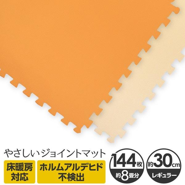 ◇やさしいジョイントマット 約8畳(144枚入)本体 レギュラーサイズ(30cm×30cm) オレンジ×ベージュ 〔クッションマット 床暖房対応 赤ちゃんマット〕※他の商品と同梱不可