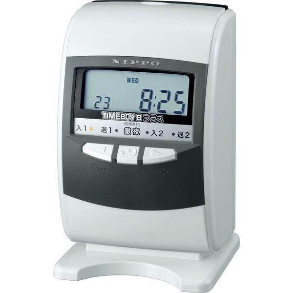 ◇電子タイムレコーダー タイムボーイ8プラス グレー※他の商品と同梱不可