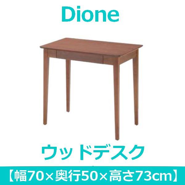 ◇あずま工芸 Dione(ディオーネ) ウッドデスク 幅70cm 引出し付 ウォールナット ED-2870※他の商品と同梱不可