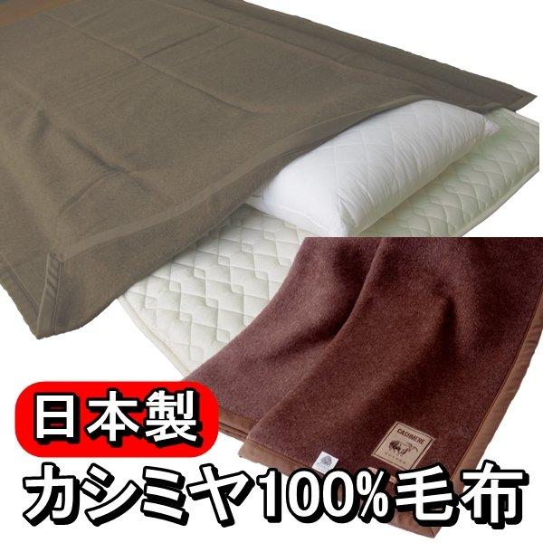 ◇なめらかな肌ざわり カシミヤ100%毛布 ブラウン 日本製※他の商品と同梱不可