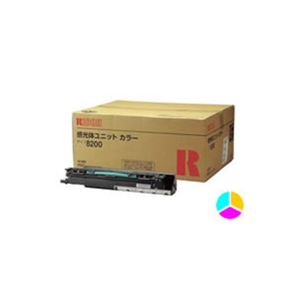 ◇【純正品】 RICOH リコー 感光体ユニット/プリンター用品 【タイプ8200 CL】 ※他の商品と同梱不可