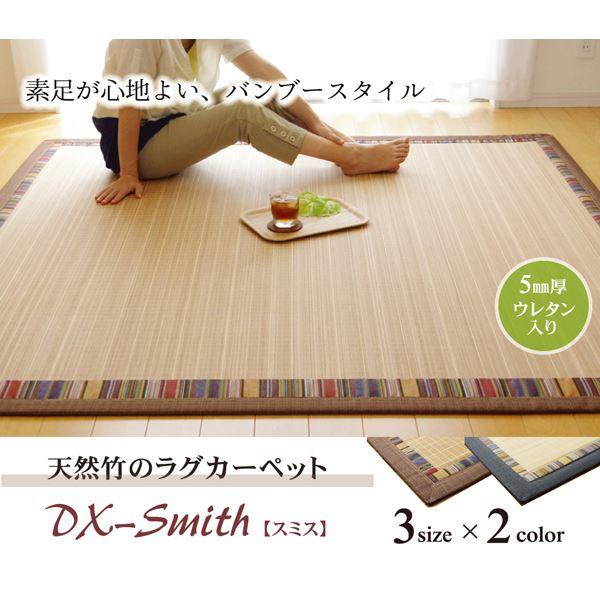 ◇ふっくら 竹カーペット シンプル エスニック調 『DXスミス』 ネイビー 180×180cm※他の商品と同梱不可