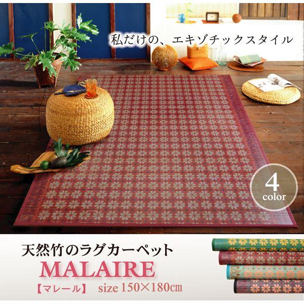 ◇竹カーペット 花柄 カラー糸使用 『マレール』 レッド 150×180cm※他の商品と同梱不可