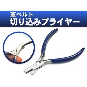 ◇腕時計用工具 革バンド切り込み用プライヤー※他の商品と同梱不可