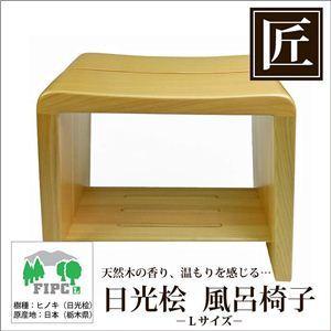 ◇星野工業 高級日光桧 匠の風呂椅子(癒し)※他の商品と同梱不可