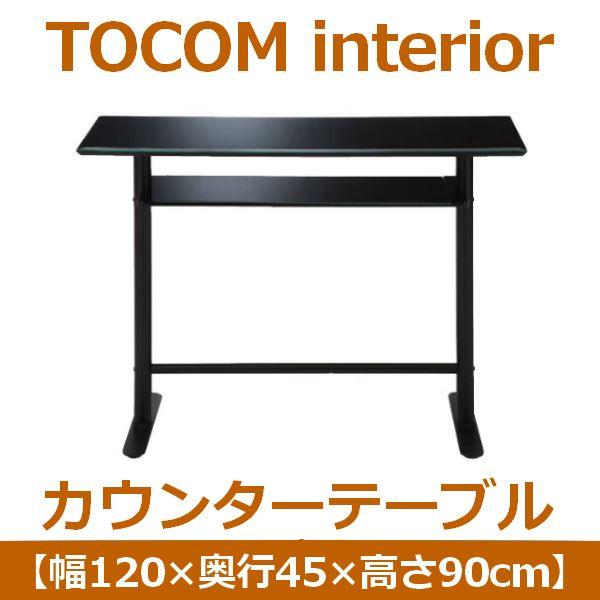 ◇あずま工芸 TOCOM interior(トコムインテリア) カウンターテーブル 幅120cm 強化ガラス天板 ブラック GCT-2519※他の商品と同梱不可