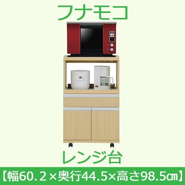 ◇フナモコ レンジ台 【幅60cm】コンセント付 エリーゼアッシュ FRA-20 日本製※他の商品と同梱不可