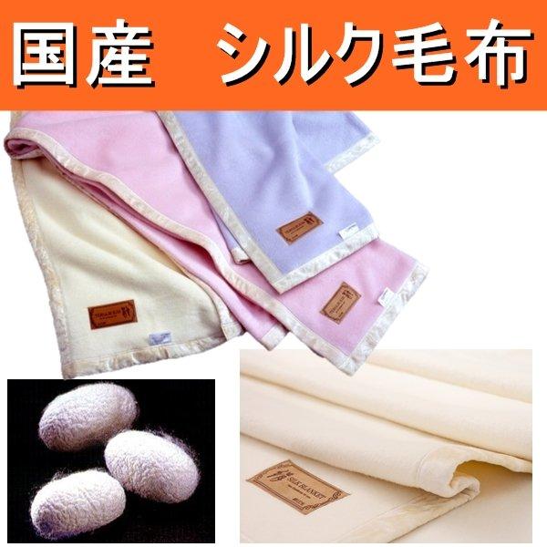◇優しい肌触り!国産シルク毛布 シングルブルー 日本製※他の商品と同梱不可