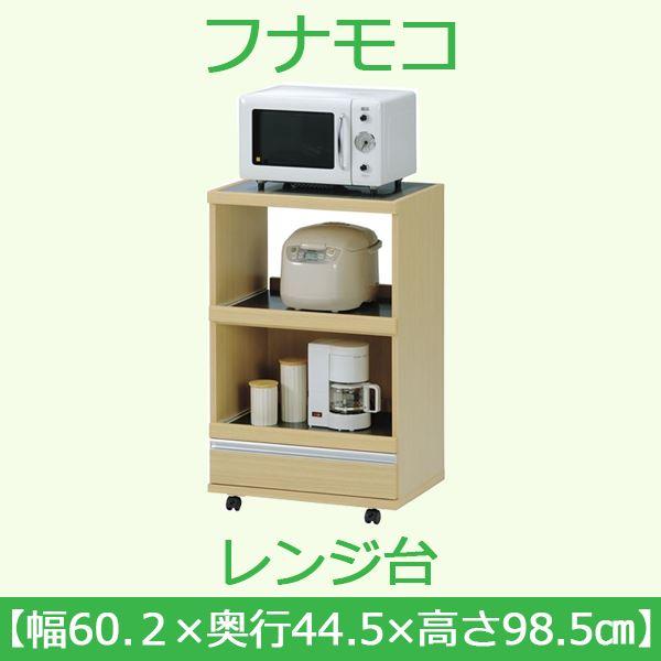 ◇フナモコ レンジ台 【幅60cm】コンセント付 エリーゼアッシュ FRA-21 日本製※他の商品と同梱不可