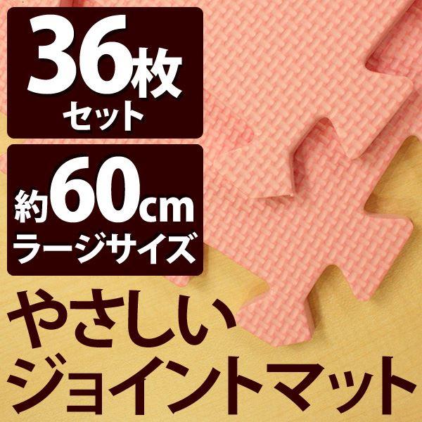 ◇やさしいジョイントマット 約8畳(36枚入)本体 ラージサイズ(60cm×60cm) ピンク単色 〔大判 クッションマット 床暖房対応 赤ちゃんマット〕※他の商品と同梱不可
