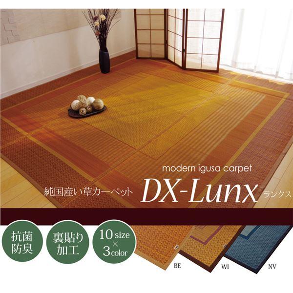 ◇ラグ い草 シンプル モダン『DXランクス』 ワイン 約191×250cm (裏:不織布)※他の商品と同梱不可