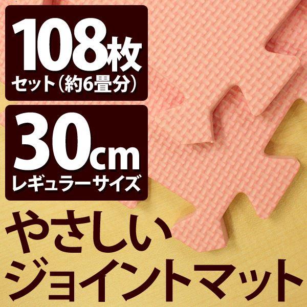 ◇やさしいジョイントマット 約6畳(108枚入)本体 レギュラーサイズ(30cm×30cm) ピンク単色 〔クッションマット 床暖房対応 赤ちゃんマット〕※他の商品と同梱不可
