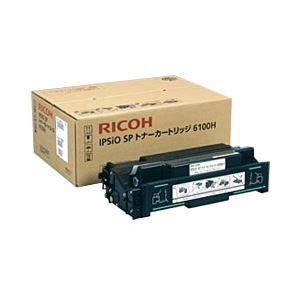 ◇【純正品】 リコー(RICOH) トナーカートリッジ 型番:6100H 印字枚数:15000枚 単位:1個※他の商品と同梱不可