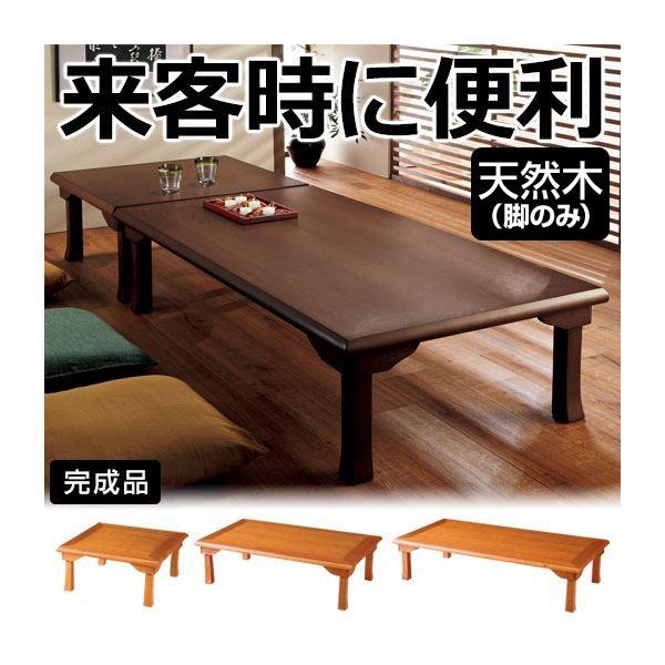 ◇簡単折りたたみ座卓/ローテーブル 【3: 幅150cm】木製 ダークブラウン※他の商品と同梱不可