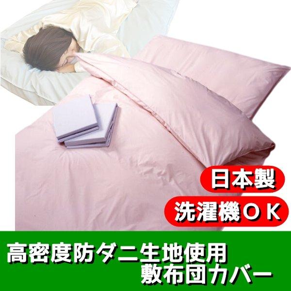 ◇高密度防ダニ生地使用 敷布団カバー ダブルピンク 日本製※他の商品と同梱不可