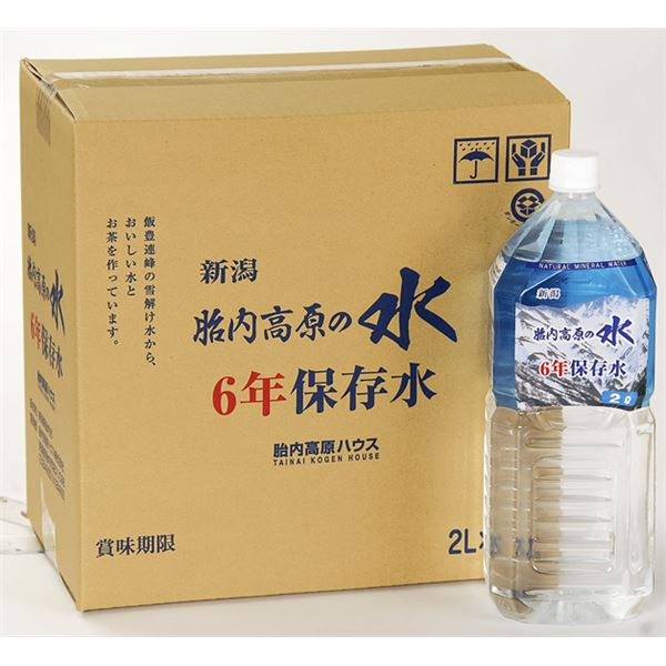 ◇【まとめ買い】胎内高原の6年保存水 備蓄水 2L×60本(6本×10ケース) 超軟水:硬度14※他の商品と同梱不可