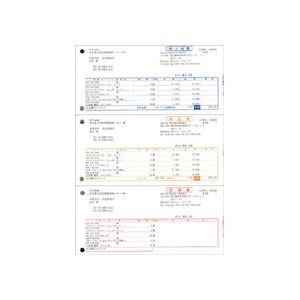 ◇弥生 売上伝票 単票用紙 A4タテ 334301 1箱(500枚)※他の商品と同梱不可