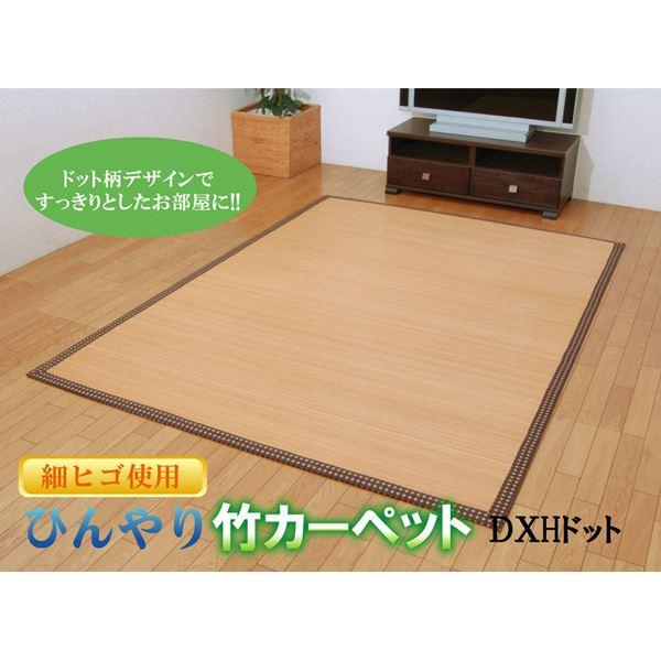 ◇丈夫でひんやり 竹カーペット 『DXHドット』 130×180cm(中材:ウレタン)※他の商品と同梱不可