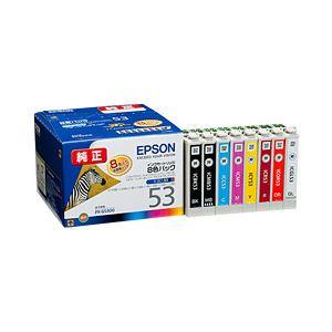 ◇【純正品】 エプソン(EPSON) インクカートリッジ 8色セット 型番:IC8CL53 単位:1箱(8色セット)※他の商品と同梱不可