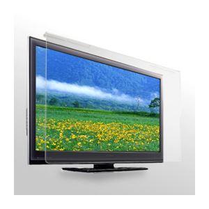 ◇液晶テレビ保護フィルター(52V型) CRT-520WHG※他の商品と同梱不可