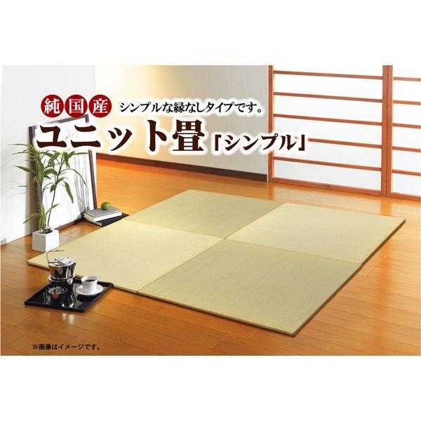 ◇純国産(日本製) ユニット畳 ジョイントマット 『シンプル』 88×88×2.7cm(4枚1セット)※他の商品と同梱不可