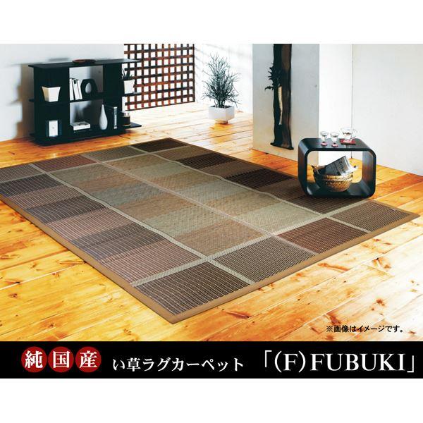 ◇純国産 い草ラグカーペット 『(F)FUBUKI』 グリーン 約191×250cm(裏:ウレタン)※他の商品と同梱不可