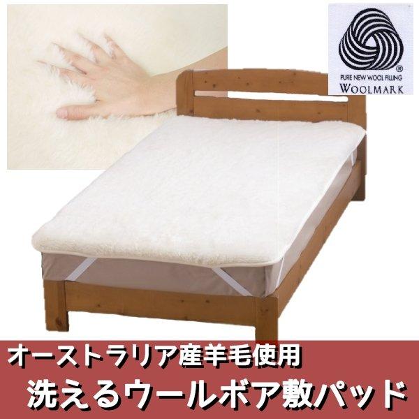 ◇オーストラリア産羊毛使用 洗えるウールボア敷パッド シングルアイボリー 日本製※他の商品と同梱不可