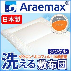 ◇【日本製】ダクロン(R)ホロフィル(R)中綿使用 洗える敷布団 シングルサイズ※他の商品と同梱不可