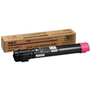 ◇【純正品】 NEC トナー大PR-L9300C-17 マゼンダ※他の商品と同梱不可