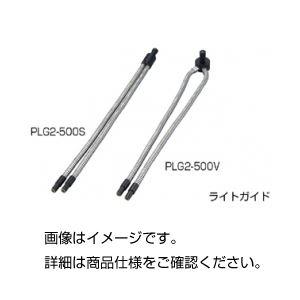 ◇スタンダードライトガイドPLG2-500V※他の商品と同梱不可
