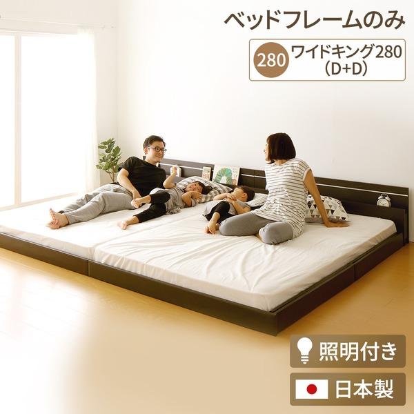 ◇日本製 連結ベッド 照明付き フロアベッド ワイドキングサイズ280cm(D+D) (ベッドフレームのみ)『NOIE』ノイエ ダークブラウン  【代引不可】※他の商品と同梱不可