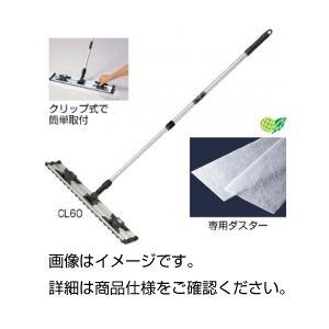 ◇ライトモップ(伸縮式)CL45 (ダスター付)※他の商品と同梱不可